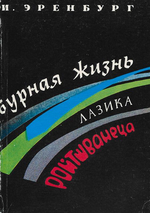 Рецензия  на книгу Бурная жизнь Лазика Ройтшванеца