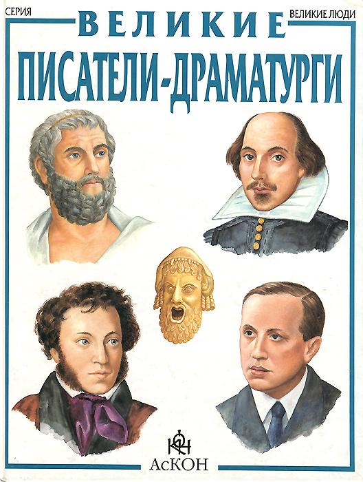 Великие писатели-драматурги