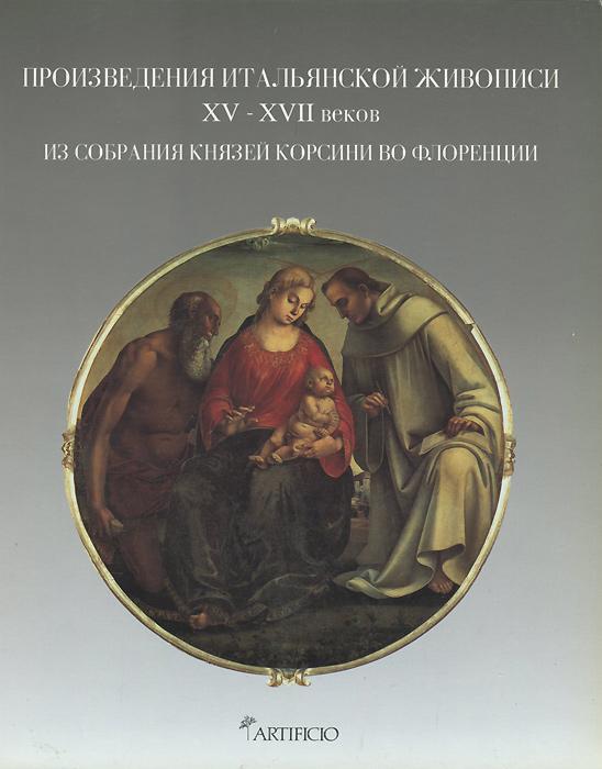 Произведения итальянской живописи XV—XVII веков. Из собрания князей Корсини во Флоренции