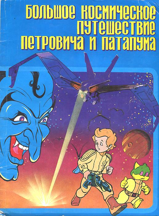 Книга Большое космическое путешествие Петровича и Патапума