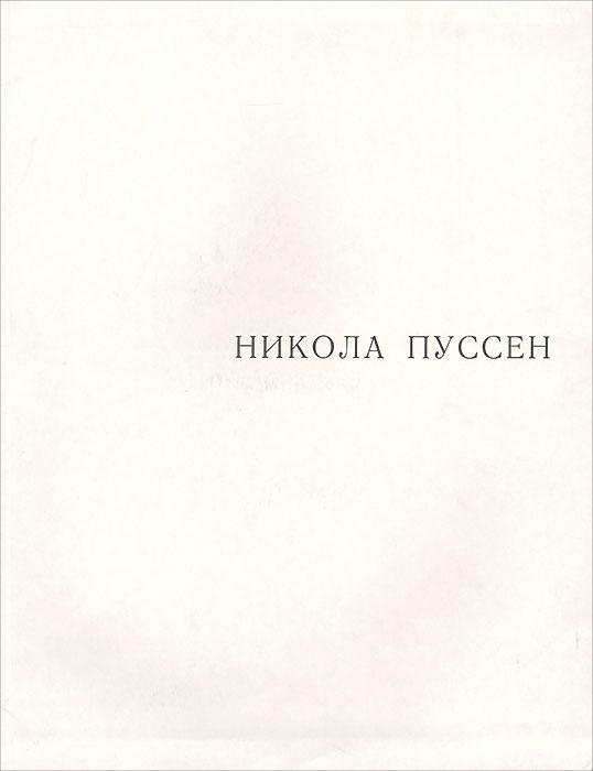 Никола Пуссен