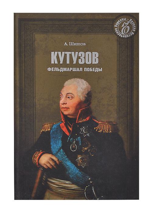 Кутузов. Фельдмаршал победы