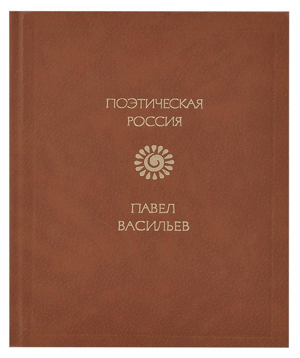 Павел Васильев. Стихотворения и поэмы