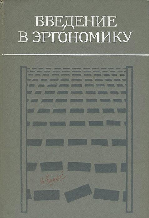 Введение в эргономику