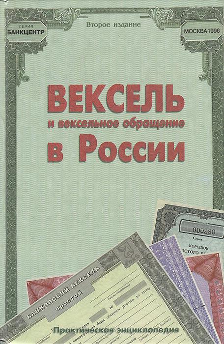 Вексель и вексельное обращение в России