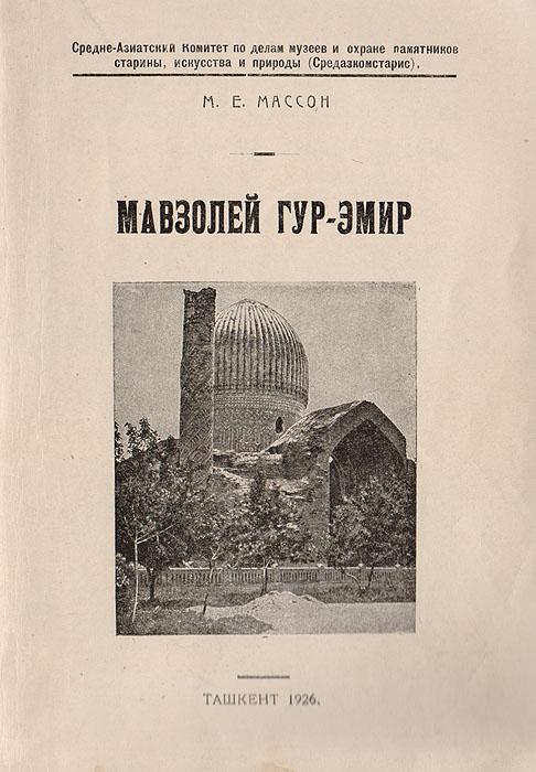 Мавзолей Гур-Эмир усыпальница Тимуридов