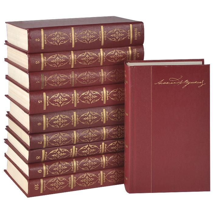А. С. Пушкин. Собрание сочинений (комплект из 10 книг)