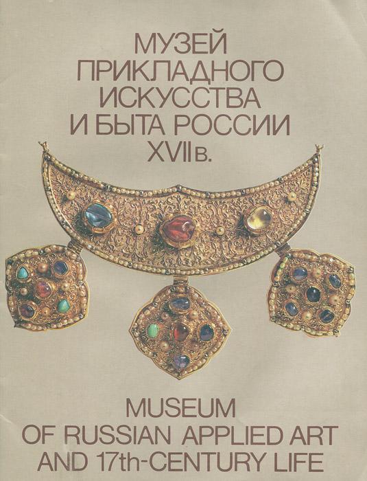 Музей прикладного искусства и быта России. XVII в / Museum of Russian Applied Art and 17th-Centure Life