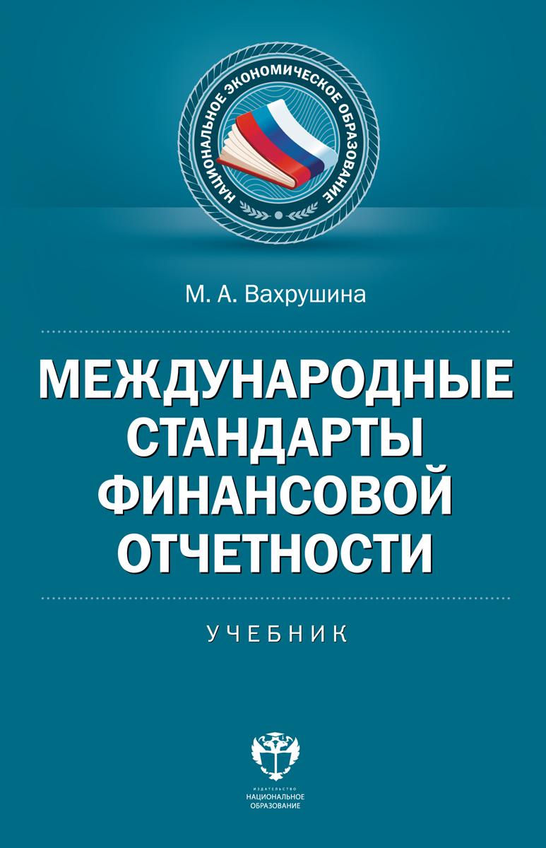Международные стандарты финансовой отчетности. Учебник