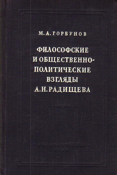 М. А. Горбунов Философские и общественно-политические взгляды А. Н. Радищева