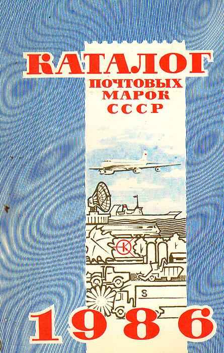 Каталог почтовых марок СССР 1986