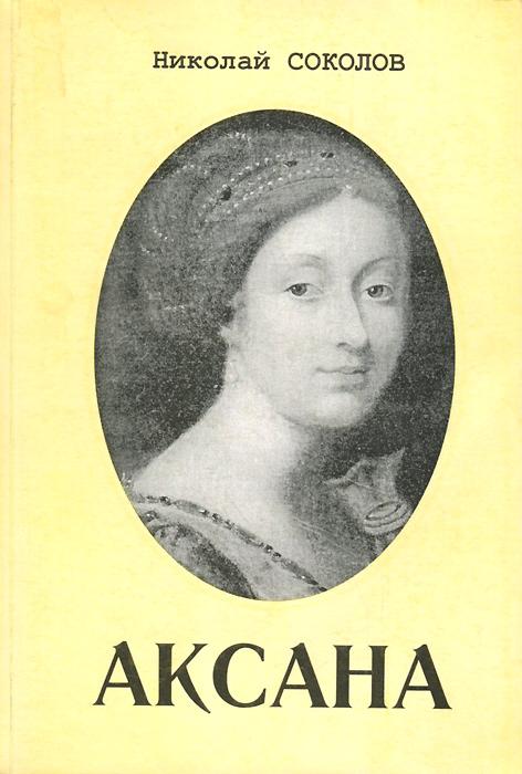 Аксана