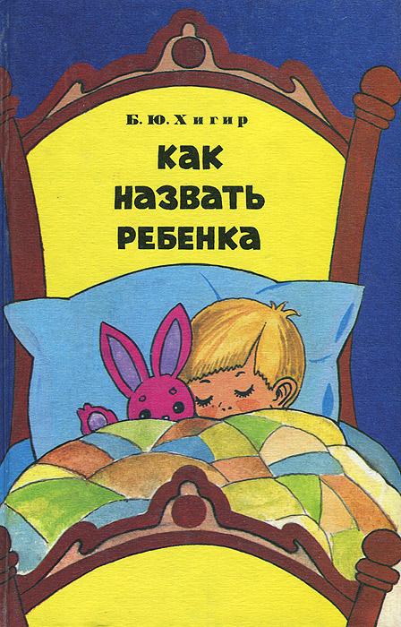 Книга Как назвать ребенка