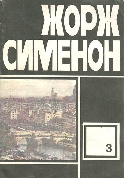 Жорж Сименон. Избранные произведения. Выпуск 3