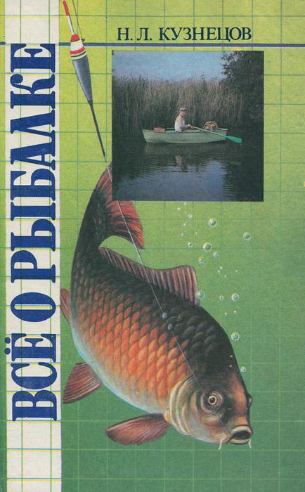 Все о рыбалке. Н. Л. Кузнецов