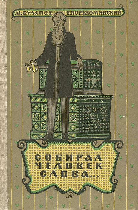 Собирал человек слова…12296407Владимир Иванович Даль был человеком необычной судьбы. Имя его встретишь в учебниках русской литературы и трудах по фольклористике, в книгах по этнографии и по истории медицины, даже в руководствах по военно-инженерному делу. Но прежде всего В.И.Даль известен, как создатель знаменитого и в своем роде непревзойденного ТОЛКОВОГО СЛОВАРЯ ЖИВОГО ВЕЛИКОРУССКОГО ЯЗЫКА. Я полезу на нож за правду, за отечество, за Русское слово, язык, - говорил Владимир Иванович. Познакомьтесь с удивительной жизнью этого человека, и вы ему поверите.