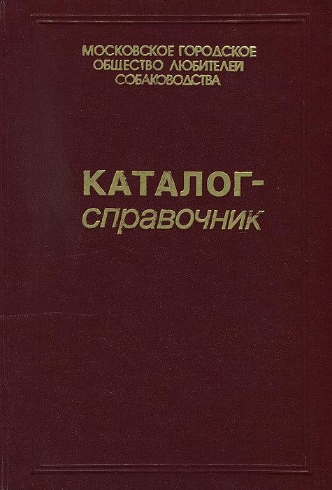 Каталог справочник