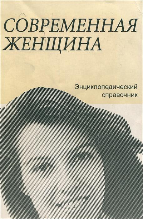 Современная женщина. Энциклопедический справочник