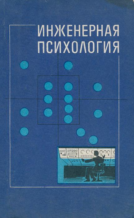 Инженерная психология12296407В книге помещены как теоретические, так и практические указания по вопросам инженерно-психологического анализа работы систем человек - машина. Даются также конкретные рекомендации по психологическому изучению человека-оператора в условиях научно-технического прогресса. При ее написании использованы данные советских и зарубежных исследователей в области психологии физиологии, проектирования автоматизированных систем управления, кибернетики, теории надежности. Пособие предназначено для студентов вузов. Оно может быть интересным и полезным для преподавателей технических вузов, а также инженерно-технических работников.