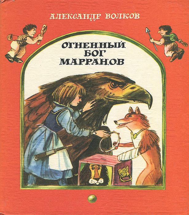 Огненный бог Марранов12296407Эта сказка - продолжение полюбившихся ребятам сказочных повестей: Волшебник Изумрудного города, Урфин Джюс и его деревянные солдаты, Семь подземных королей. Вновь коварный Урфин Джюс захватывает власть в Волшебной Стране и завоевывает Изумрудный город. Вновь друзья из-за гор помогают Страшиле и Железному Дровосеку. Вновь маленькие герои сказок переживают удивительные приключения, подвергаются опасностям, но смело борются с жестоким Урфином и побеждают.