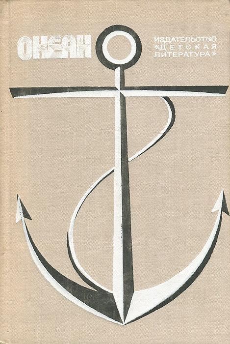 Океан. Литературно-художественный морской сборник. 1978