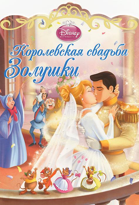 Королевская свадьба Золушки ( 978-5-9539-9542-9 )