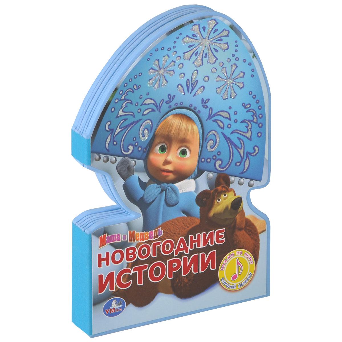 Маша и Медведь. Новогодние истории. Книжка-игрушка