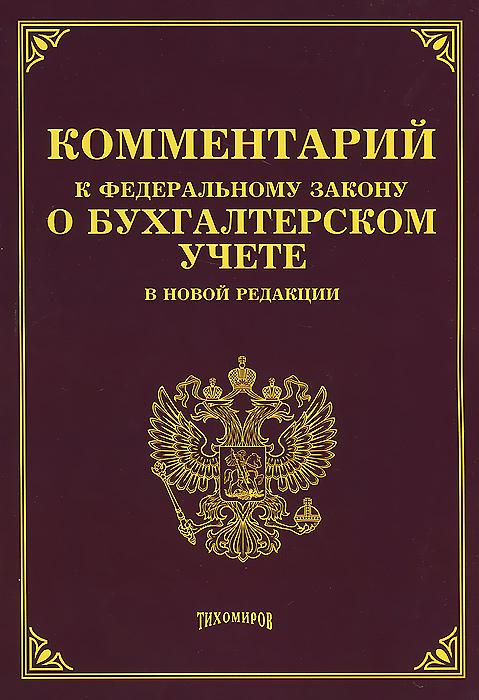 """Комментарий к Федеральному Закону """"О бухгалтерском учете"""" в новой редакции"""