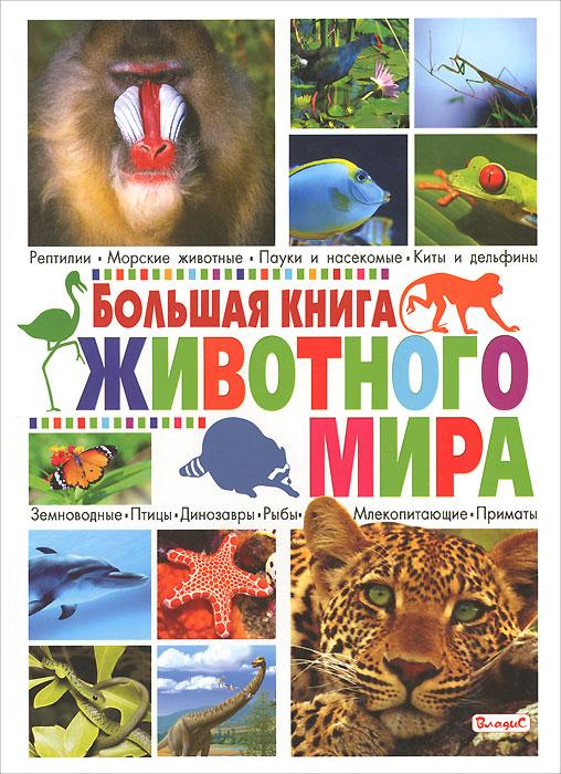 Большая книга животного мира12296407Вокруг нас живёт так много удивительных животных, не похожих друг на друга! В этой энциклопедии ты встретишься с различными существами, обитающими на нашей планете: от крохотной пчелы до гигантского кита. Ты прочтёшь в ней и про грозных динозавров, населявших Землю много миллионов лет назад, и про необычных обитателей морей и океанов. Из книги ты узнаешь, где живут разные животные, что они едят, чем отличаются друг от друга, и почему люди должны беречь природу.