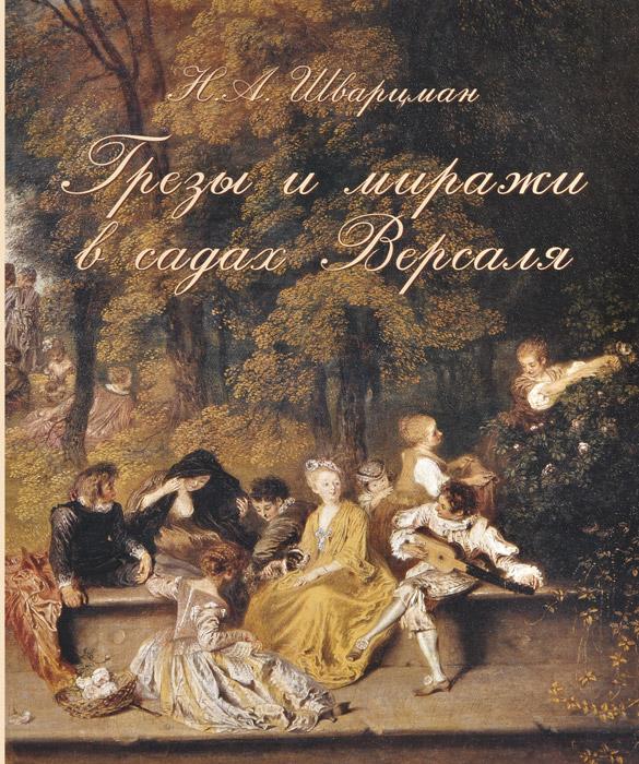 Грезы и миражи в садах Версаля