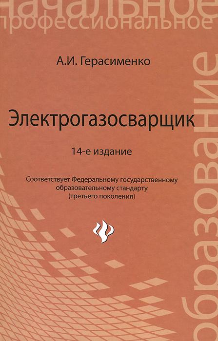Электрогазосварщик. Учебное пособие ( 978-5-222-22269-0 )