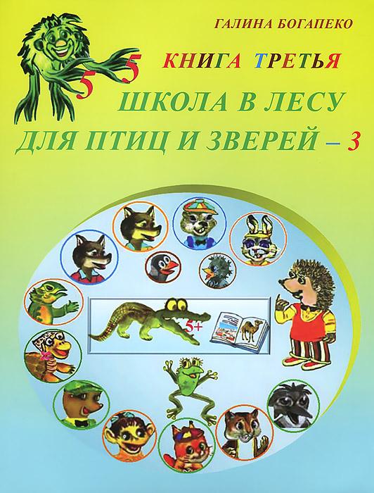 Школа в лесу для птиц и зверей-3. Книга 3