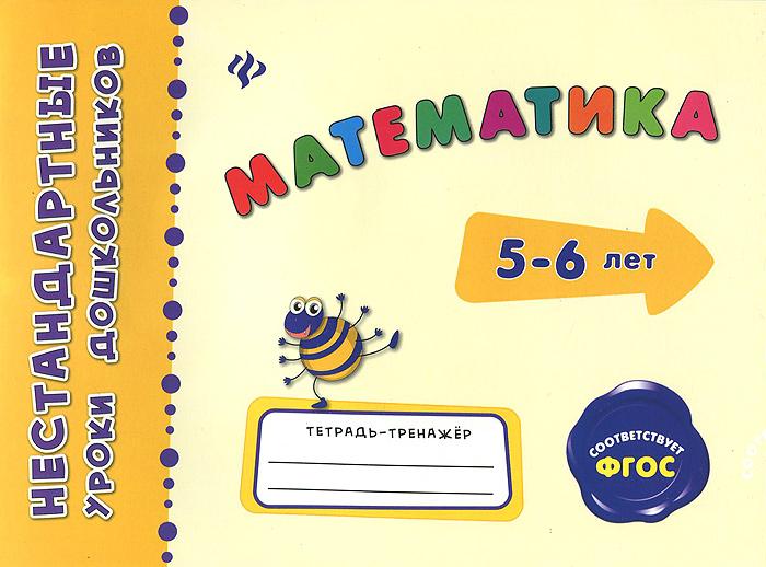 Математика. Тетрадь-тренажер12296407Данная книга поможет вашему малышу овладеть знаниями и умениями по математике, необходимыми ребенку 5-6 лет. Материал соответствует Федеральным государственным требованиям к структуре основной общеобразовательной программы дошкольного образования. Книга предназначена для дошкольников и их родителей.