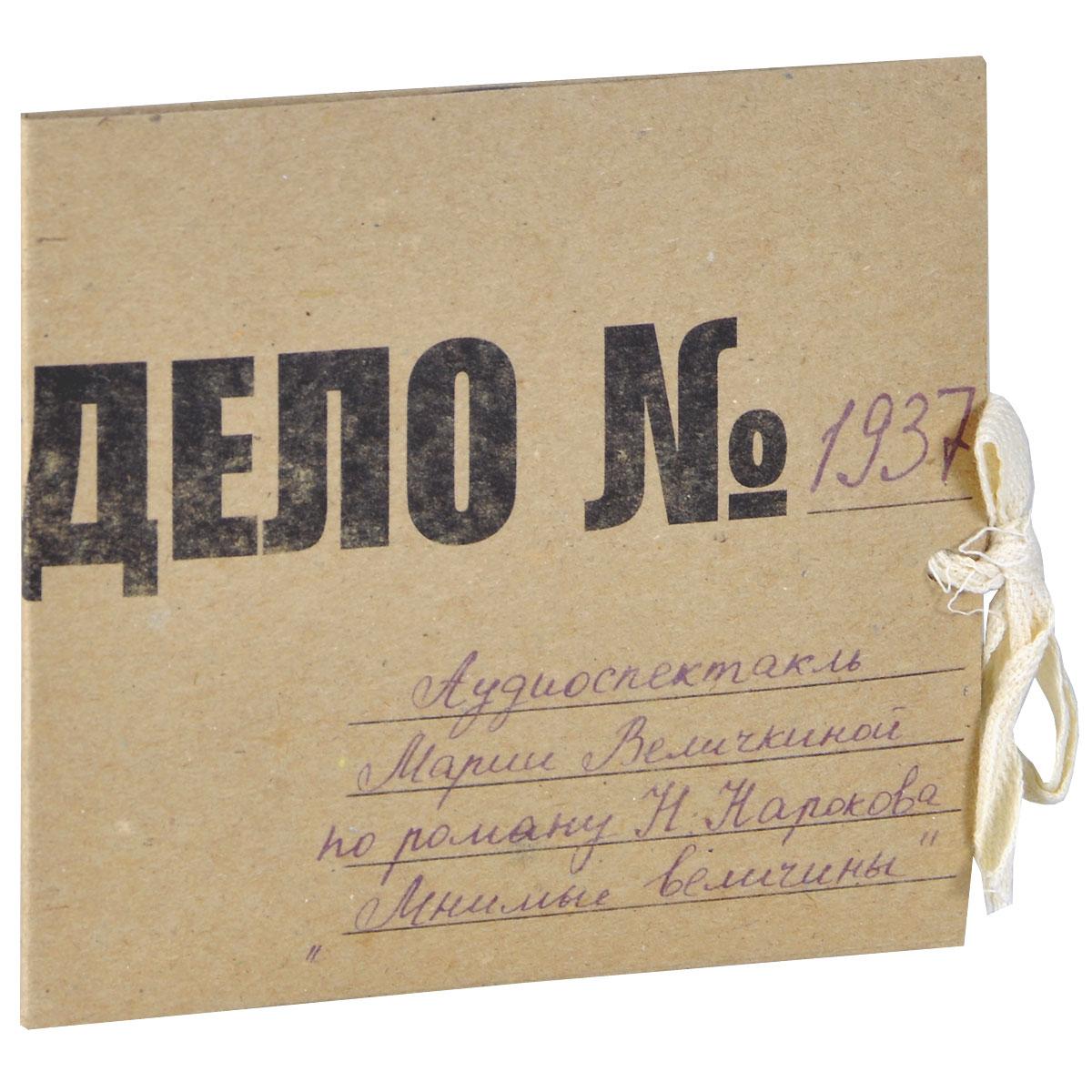 ���� �1937 (���������� MP3)