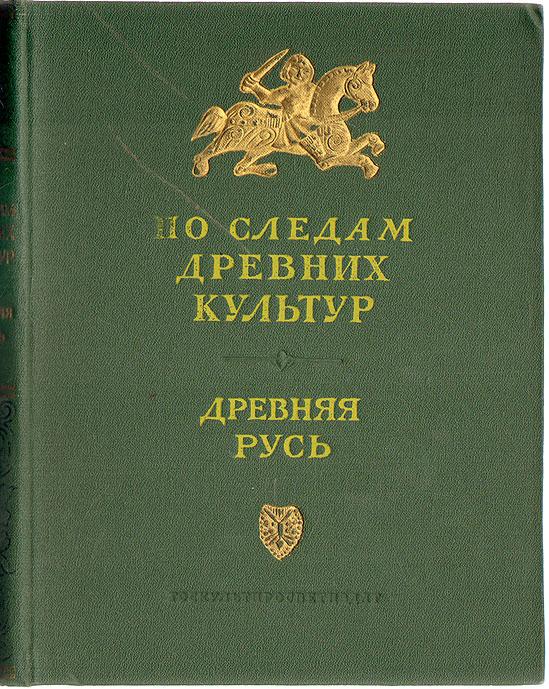 По следам древних культур. Древняя Русь