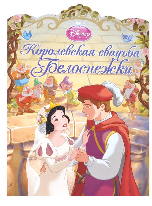 Королевская свадьба Белоснежки ( 978-5-9539-9546-7 )