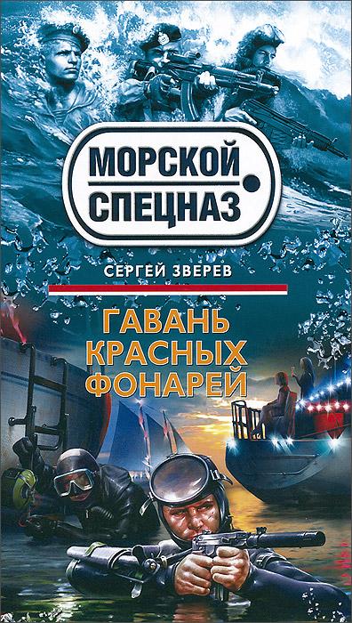Гавань красных фонарей. Сергей Зверев