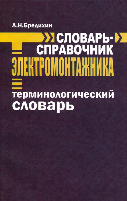 Словарь-справочник электромонтажника. Терминологический словарь