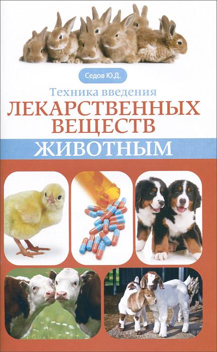 Техника введения лекарственных веществ животным ( 978-5-222-21784-9 )