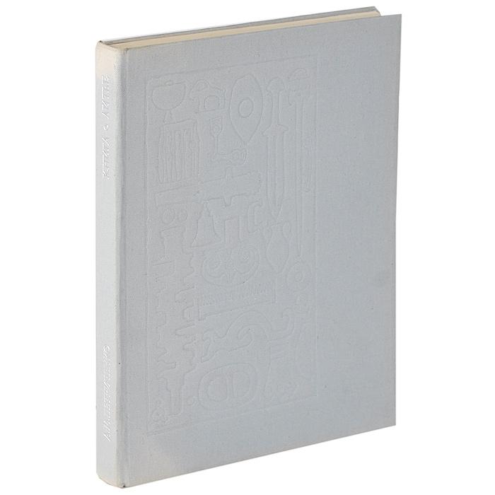 Книга о литье