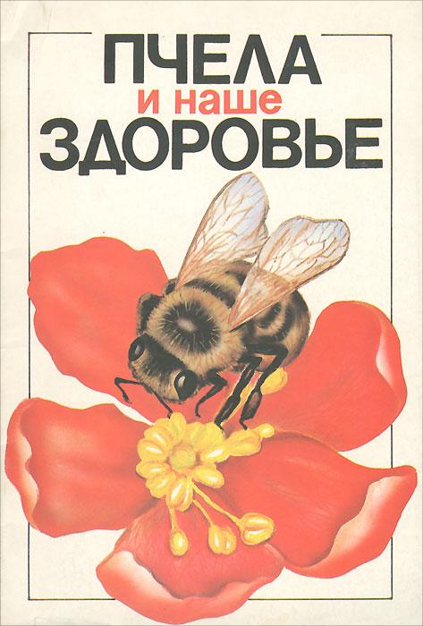 Пчела и наше здоровье
