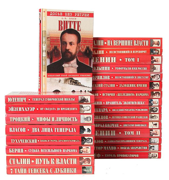 Серия Досье без ретуши (комплект из 24 книг)