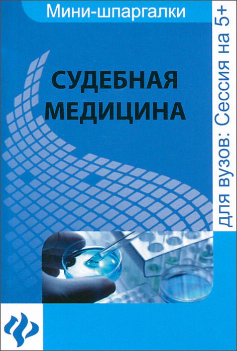 Судебная медицина. Шпаргалка ( 978-5-222-21963-8 )
