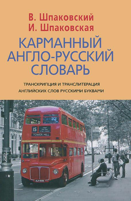 Карманный англо-русский словарь / Pocket English-Russian Dictionary