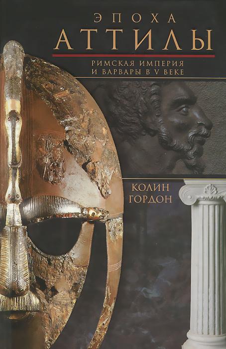 Эпоха Аттилы. Римская империя и варвары в V веке ( 978-5-9524-5102-5 )
