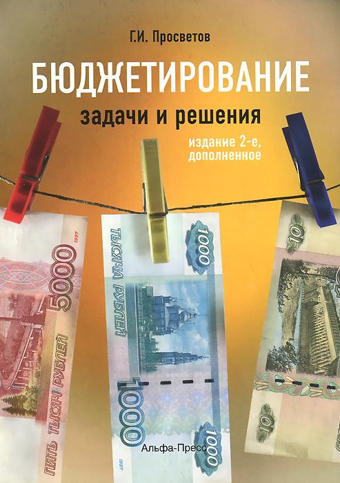 Бюджетирование. Задачи и решения. Учебно-практическое пособие ( 978-5-94280-617-0 )
