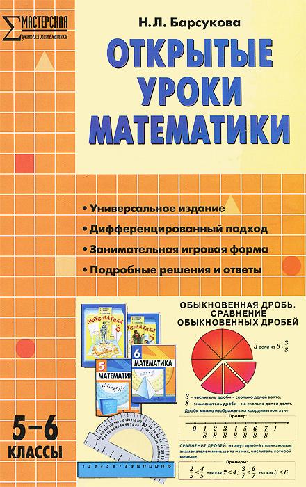 Открытый Урок По Электронный Учебник В Начальной Школе