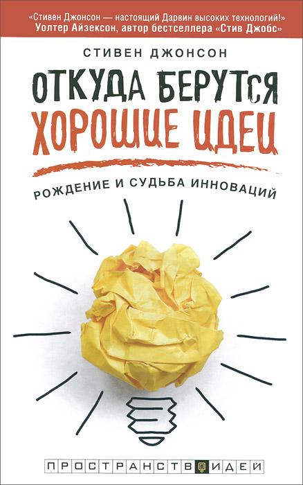 Откуда берутся хорошие идеи ( 978-5-17-081521-0 )