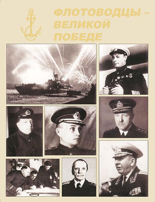 Флотоводцы - Великой Победе. Альбом ( 978-5-70301-030-3, 5-70301-030-3 )