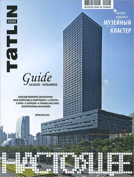 Tatlin News, №5(77)125, 2013